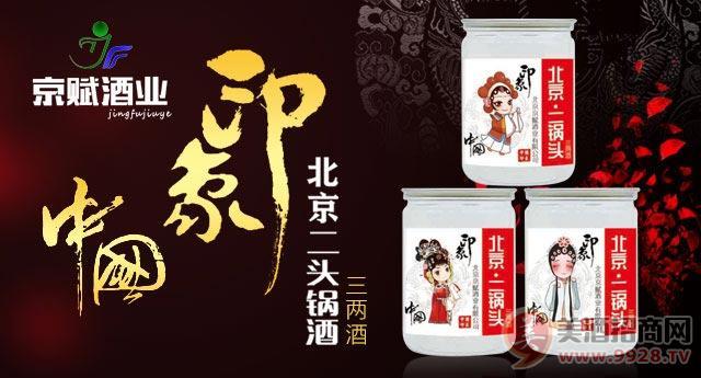 中国印象小罐酒