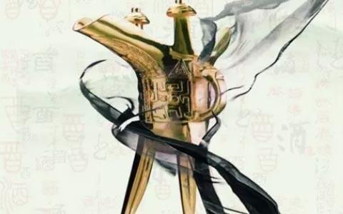 商周时期的酒与祭祀之缘