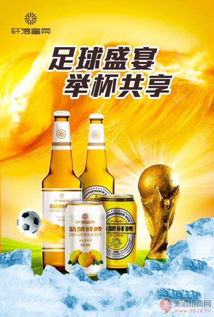 青岛绿草地啤酒有限公司招商政策