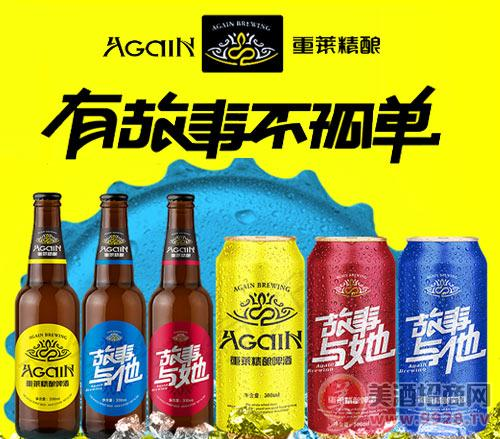 重莱精酿啤酒