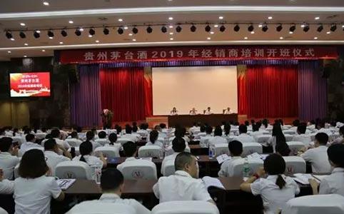 贵州茅台酒2019年第二期经销商培训正式开班