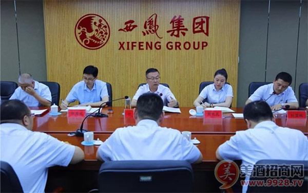 西凤酒营销管理公司工作动员大会