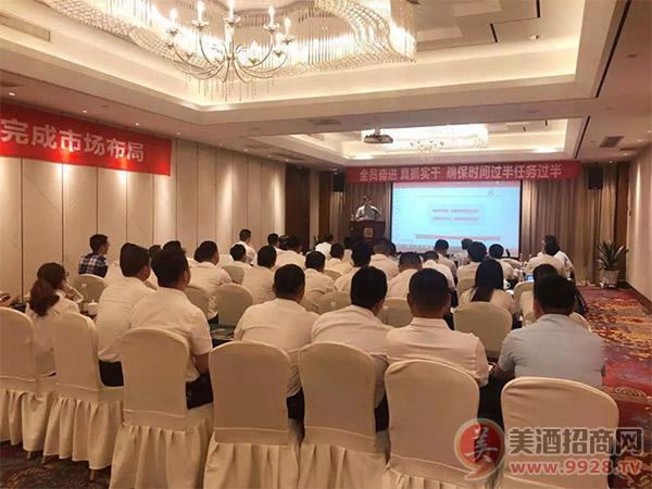 国台销售7大分公司联动会议