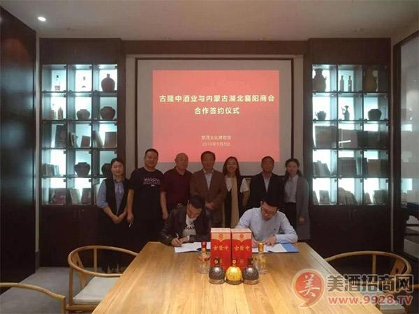 古隆中酒业与内蒙古湖北襄阳商会合作签约仪式