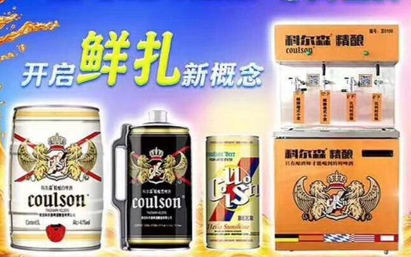 【�l�F美酒】科��森精�啤酒,�_�Ⅴr扎新概念