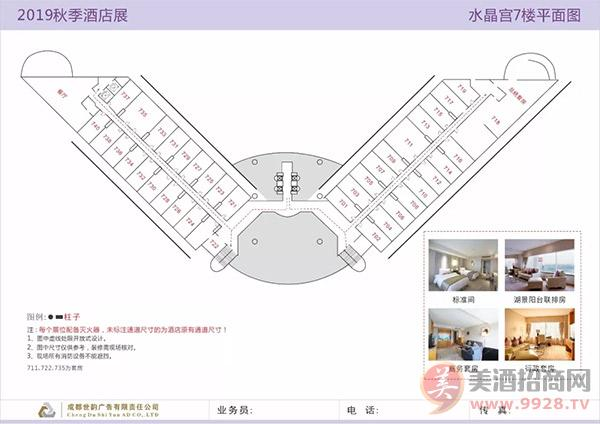 天津水晶宫饭店