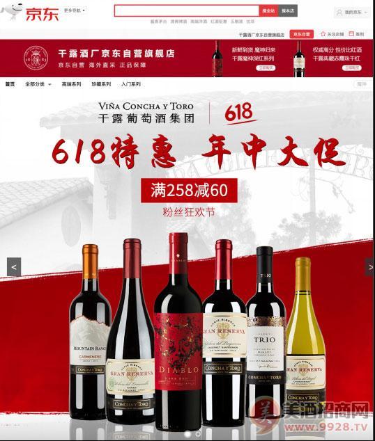 618京东葡萄酒超级品牌日