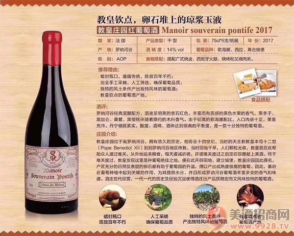 法国教皇庄园红葡萄酒