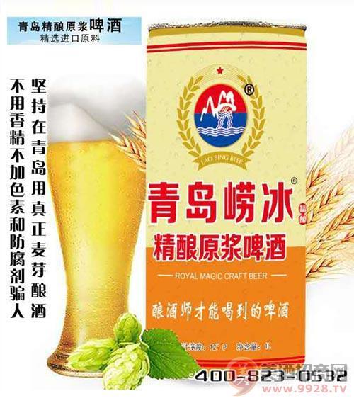 崂冰精酿原浆啤酒