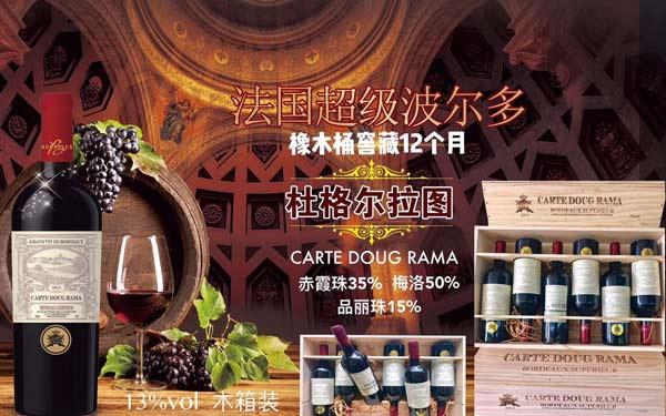 【发现琼浆】法国杜格尔拉图葡萄酒图片,杜格尔拉图葡萄酒怎样样?
