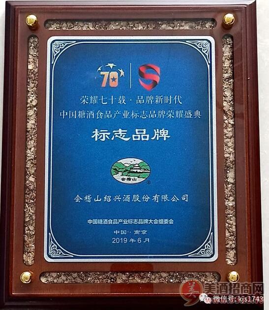 """会稽山公司荣膺""""中国糖酒食品产业标志品牌""""荣誉称号"""