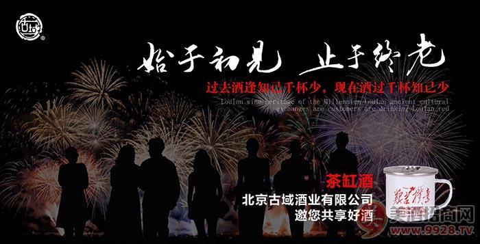 北京古域酒业有限公司招商政策