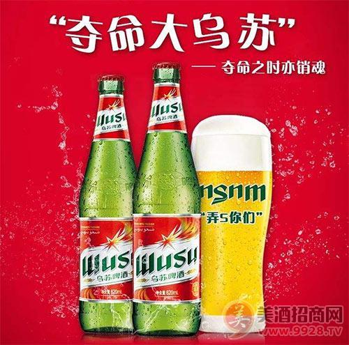 乌苏啤酒,夺命大乌苏