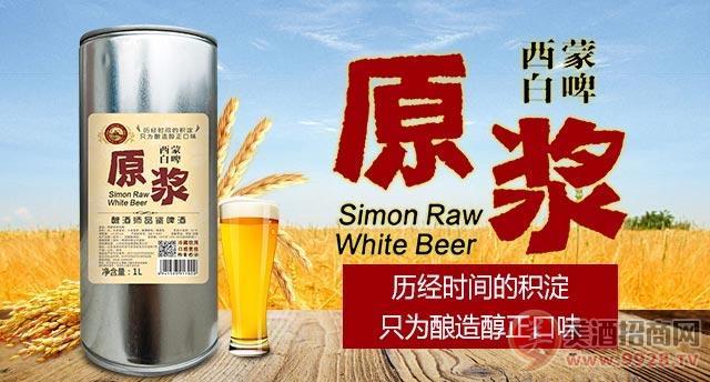 西蒙原浆白啤