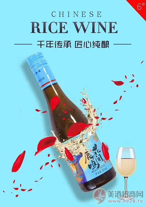 花�g鹿�Q米酒