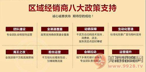 椰�u海王酒招商政策