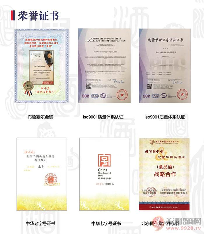 北京二��^酒�I股份有限公司