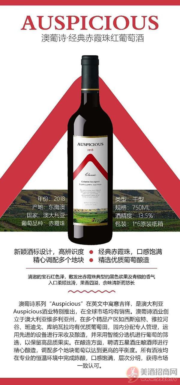 澳葡诗经典赤霞珠红葡萄酒