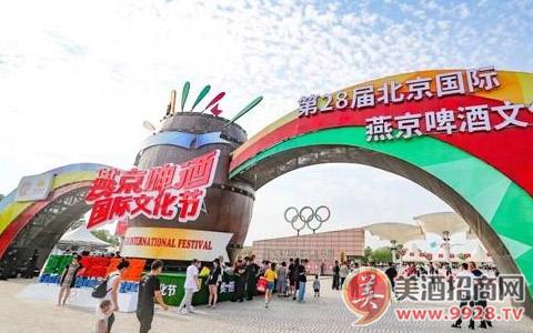 第28届北京国际燕京啤酒文化节圆满落幕