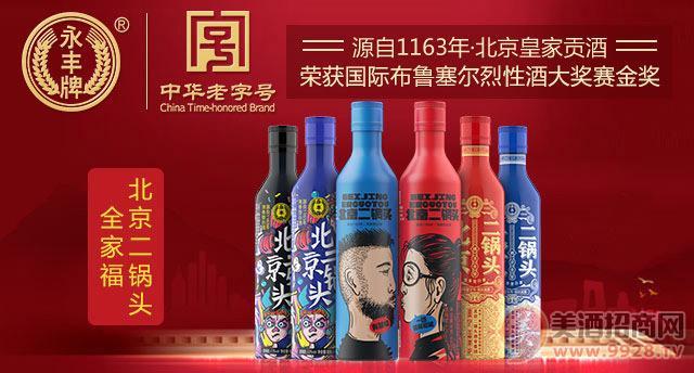 北京二锅头酒激情系列