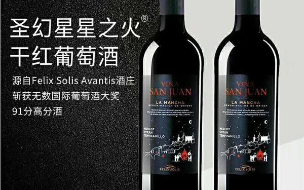 【发现美酒】圣幻星星之火葡萄酒,西班牙进口红酒