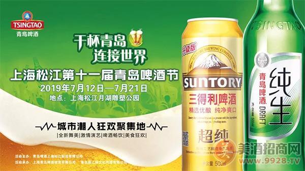 上海松江第十一届青岛啤酒节