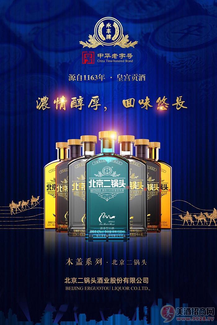 北京二锅头酒业股份有限公司永丰二锅头丝路木盖系列酒招商政策