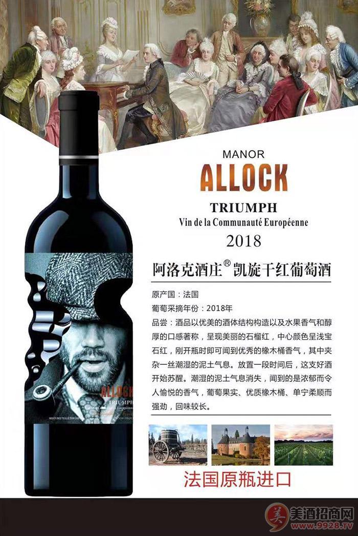 阿洛克酒庄·凯旋干红葡萄酒750ml