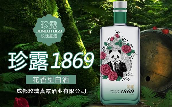 【发现美酒】珍露1869玫瑰露酒,新生代白酒