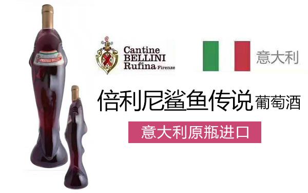 【发现美酒】倍利尼鲨鱼传说干红葡萄酒,源自意大利的红酒精品