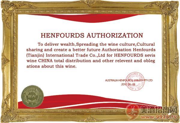 亨富(天津)国际贸易有限公司