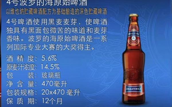 【发现美酒】波罗的海啤酒,品鉴来自俄罗斯的味道