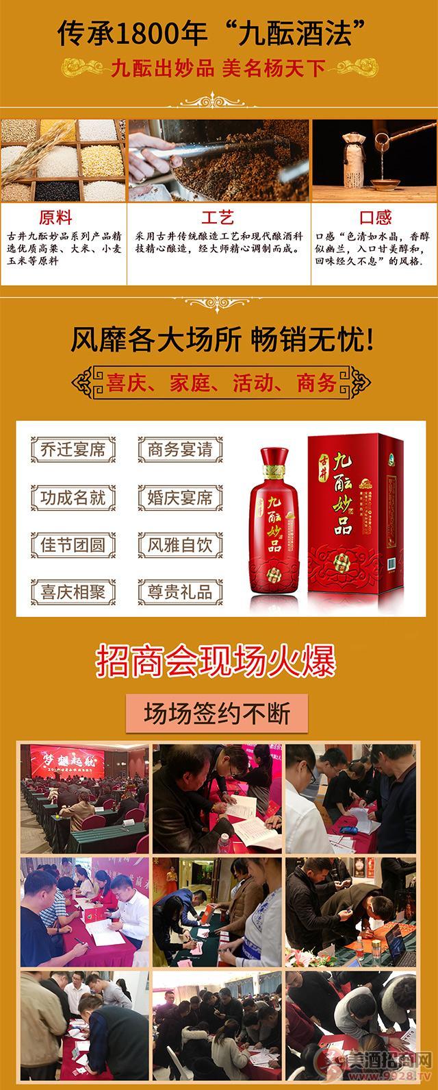 安徽古井九�j妙品酒�I有限公司
