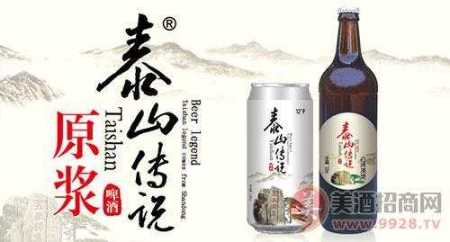 ���a啤酒,泰山�髡f啤酒