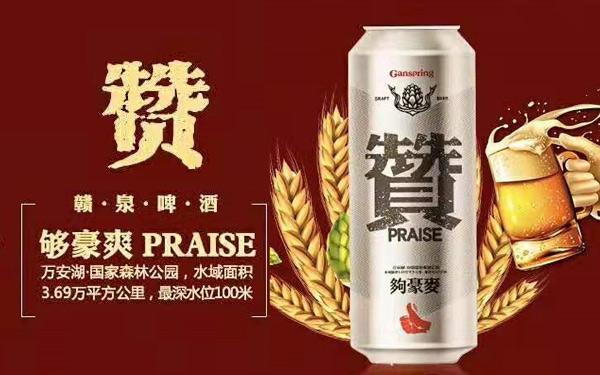 【发现美酒】赣泉啤酒,够豪爽!