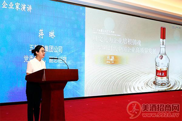 五粮液集团荣获2018-2019年度全国企业文化优秀成果特等奖