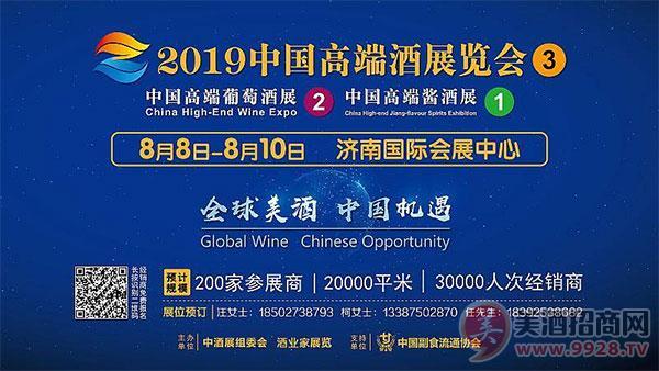 2019(第三届)中酒展