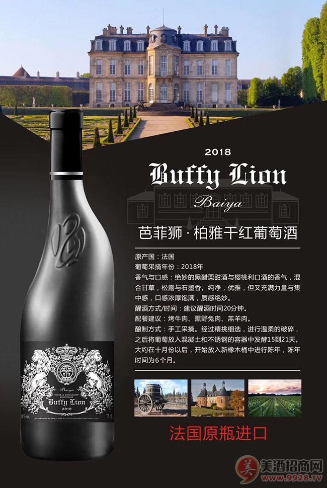 巴菲狮·柏雅干红葡萄酒