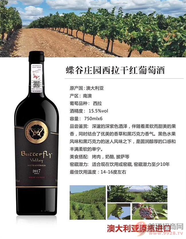 蝶谷庄园西拉干红葡萄酒