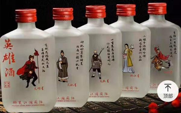 【发现美酒】喝英雄酒,交知心朋友