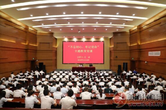茅台集团王焱为员上专题课