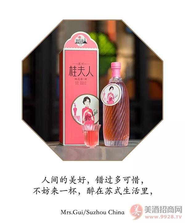 苏州桂夫人桃花蜜酒