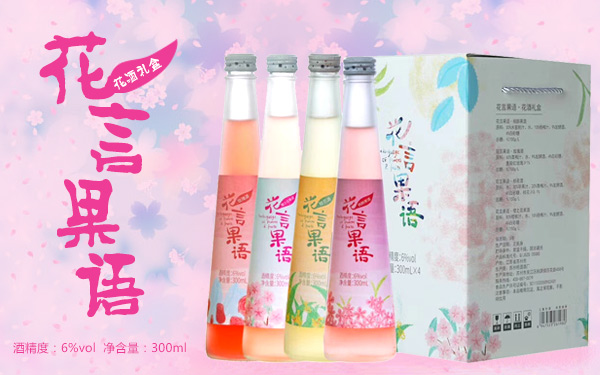 【发现美酒】花言果语花酒礼盒,四种口味满足你的味蕾