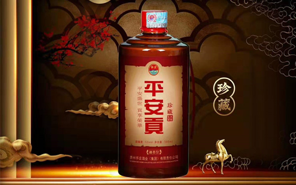 【发现美酒】平安贡酒珍藏,平安盛世,贡享荣华