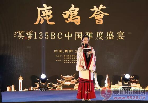 鹿鸣荟——汉酱135BC中国雅度盛宴隆重举行