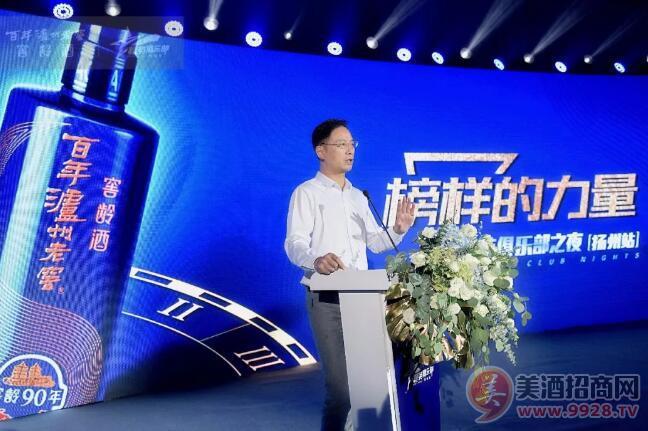 泸州老窖窖龄酒类销售股份有限公司董事长陆广生在活动上致辞