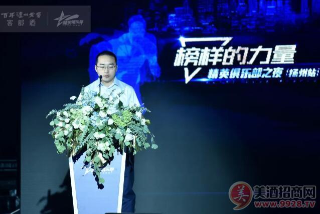 泸州老窖窖龄酒类销售股份有限公司副总经理江湖在活动上致辞
