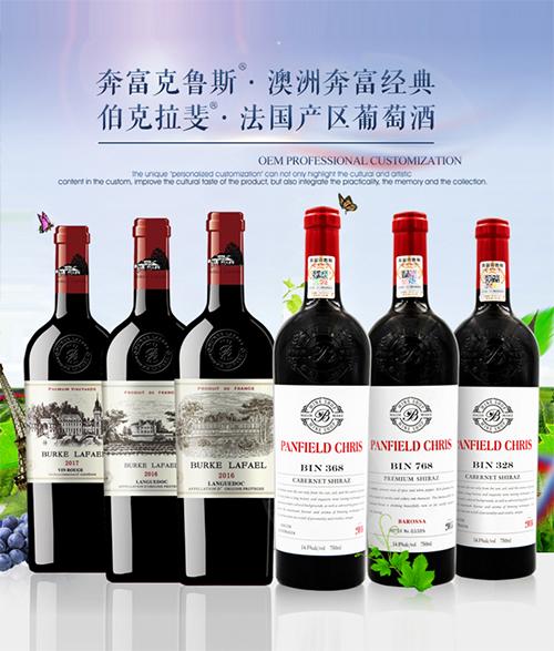 伯克拉斐葡萄酒,法国原装,高端低价