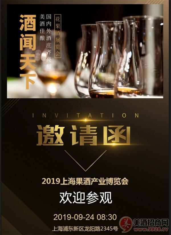 2019上海果酒产业博览会