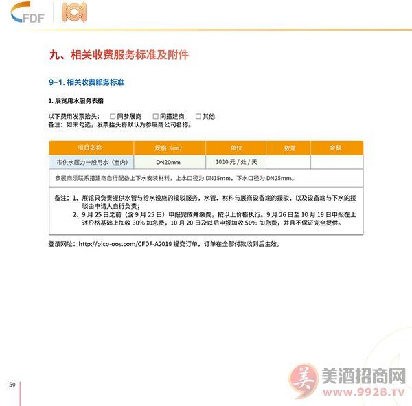 2019天津秋季全国糖酒会